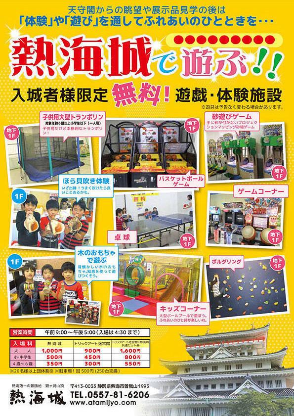 熱海城で遊ぶ!!