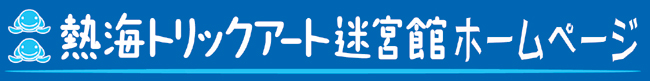 2013.0525.atami-signboard-l