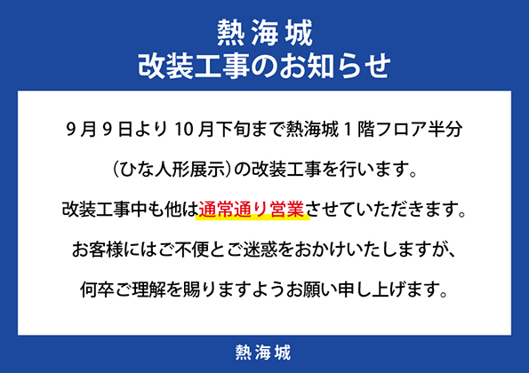 熱海城 夜間延長営業中止のお知らせ