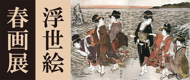 浮世絵・春画展